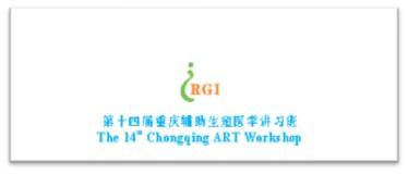 Invited speaker at RGI, Chongqing, China
